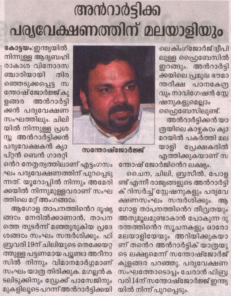Santhosh Gee Kulangara